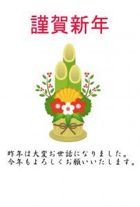 kadomatsu_w