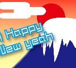 無料年賀状LINEスタンプ「あけましておめでとうございます初日の出」