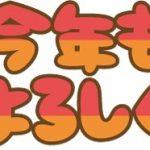 無料年賀状LINEスタンプ「今年もよろしく2」