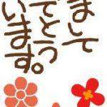 あけましておめでとうございます年賀状LINEスタンプ「花」