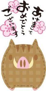 nengajou_inoshishi_2